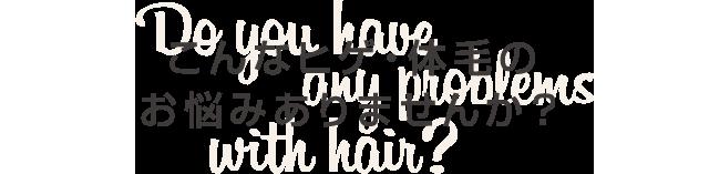 こんなヒゲ・体毛のお悩みありませんか?